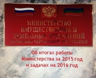 В малом зале Дома Правительства КЧР состоялось заседание коллегии Министерства имущественных и земельных отношений КЧР