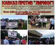 """Кавказ против """"Лирики"""""""
