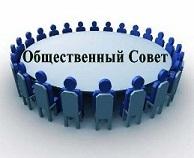 О привлечении к работе Общественного совета представителей общественных молодежных организаций и иных общественных организаций и движений КЧР