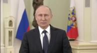 Президент Российской Федерации обратился к гражданам России