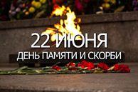 22 июня 1941 года — День памяти и скорби — день начала Великой Отечественной войны