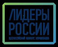 """Конкурс """"Лидеры России"""" 2017-2018 вновь стартовал в октябре текущего года"""