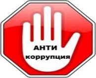 О ходе исполнения антикоррупционного законодательства
