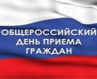 О проведении общероссийского дня приёма граждан в Министерстве имущественных и земельных отношений Карачаево-Черкесской Республики