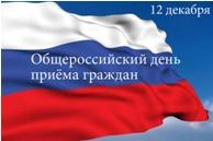 В Министерстве имущественных и земельных отношений КЧР пройдет общероссийский день приема граждан