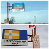 В Ставрополе состоялась  встреча представителей Минимущество КЧР и Минимущество Ставропольского края по вопросу установления границ между КЧР и Ставропольским краем