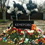 Карачаево-Черкесия скорбит вместе с жителями Кемеровской области.