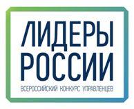 Всероссийский конкурс «Лидеры России» близок к завершению