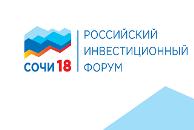Итоги работы Российского инвестиционного форума в Сочи — 2018