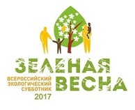 22 апреля Всероссийский экологический субботник «Зеленая Весна»