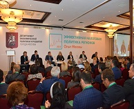 О форуме «Эффективная налоговая политика регионов. Опыт Москвы»